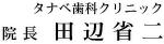タナベ歯科クリニック 院長 田辺省二