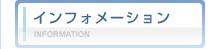 インフォメーション 倉敷市西中新田